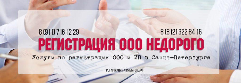 Регистрация ООО недорого