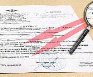 При регистрации ИП необходимо представить справку об отсутствии судимости