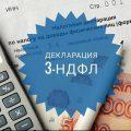 Возврат налога 3-НДФЛ