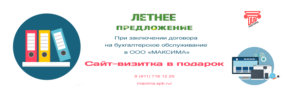 """При заключении договора на бухгалтерское обслуживание в ООО """"МАКСИМА"""" сайт-визитка в подарок 8 (911) 716 12 29 maxima.spb.ru"""