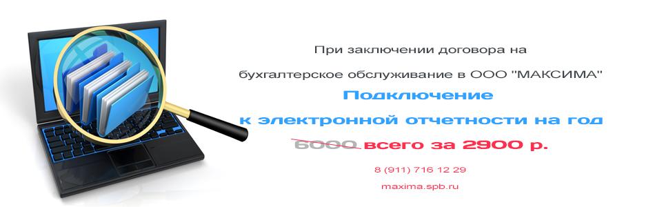 """При заключении договора на бухгалтерское обслуживание в ООО """"МАКСИМА"""" подключение к электронной отчетности на год всего 2900 р. 8 (911) 716 12 29 maxima.spb.ru"""