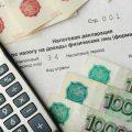 Налоговые Вычеты под Ключ